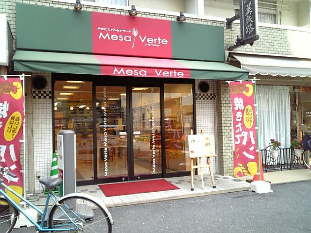 メサベルテ 茨木東口店