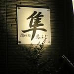 隼 - 荏原町@鳥ふじ 隼(4)