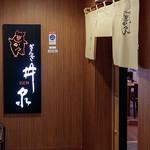 銀座 井泉 -
