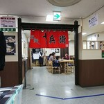 究麺 十兵衛 -