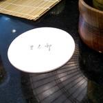 割烹 天ぷら 三太郎 - コースター