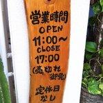 東江そば - 手書き看板