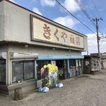 菊谷商店 -