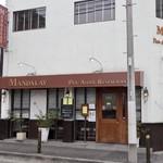 マンダレー - 昭和区前山町の住宅街にあります
