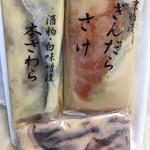 京粕漬 魚久  - 中身はセパレート