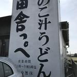 元祖 田舎っぺ -