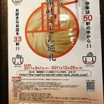 活麺富蔵 - 店内のポスター