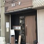 麺屋 一慶 - 外観
