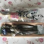 港町市場 - 料理写真:おから鰊340円、はたはた399円です。