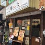 洋食工房 陶花 - facade