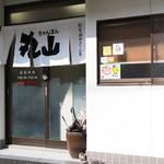 丸山ちゃんぽん - 玄関