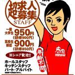 喃風 - アルバイト募集950円~