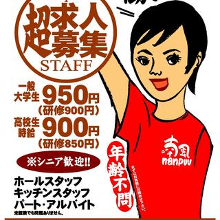 アルバイト募集(950円~まかない有り)