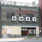 8313578 - 弥助寿司 早すし なれ寿司(和歌山)