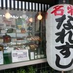 8313580 - 弥助寿司 早すし なれ寿司(和歌山)