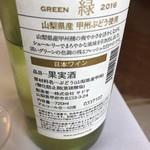 サドヤレストラン レアル・ドール - グリーン2016 裏