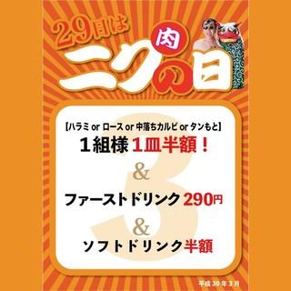 【29日は肉の日!】今月のイベント内容お知らせ