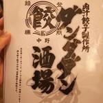 肉汁餃子製作所ダンダダン酒場 - メニュー表紙