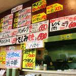 彩門 - 壁にはお勧め定食が沢山