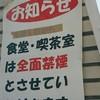 愛知県庁本庁舎食堂
