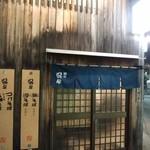 麺匠 呉屋 - 店舗外観