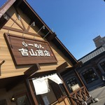 吉山商店 - 外観