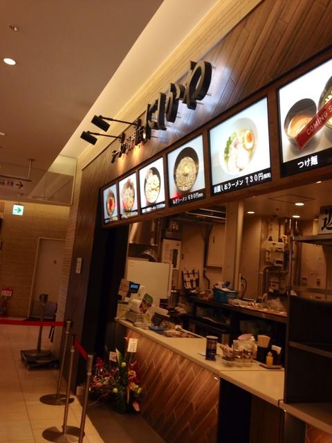 ラーメン専門店にしかわ 新静岡セノバ店>