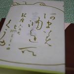 空也 - 贈答用の箱