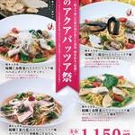 モッチモ・パスタ - 料理写真:桜鯛アクアパッツァ祭り