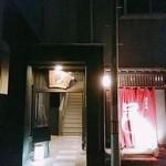 邑・酒菜処 -