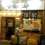 産直海鮮居酒家 浜焼太郎 -