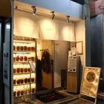 辛麺屋 一輪 - 目黒権之助坂、中程にお店はあります