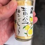 鬼そば 藤谷 - 黄金柚子ごしょう