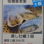 漁家本家 - 蒸し牡蠣3個500円