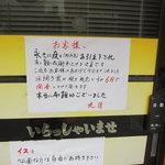 丸信 - 閉店のお知らせ