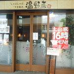 8316226 - しゃぶしゃぶ温野菜 豊洲店