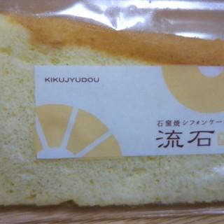 和菓子処 菊寿童 - 料理写真:
