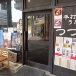 つづみ - お店の正面