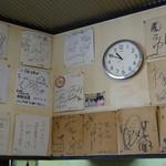 つづみ - 店内 壁には色紙がいっぱい