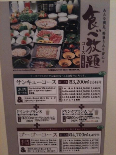 焼肉なべしま 川内原田店