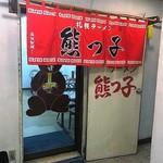 熊っ子ラーメン - 地下の玄関
