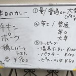 カレーの店 マボロシ - 【2018.3.19】メニュー表。