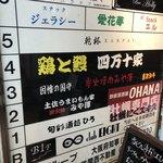 鳥取和牛 因幡の国守 - お店の案内看板