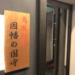 鳥取和牛 因幡の国守 - お店の入り口やでぇ♫