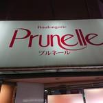 プルネール -