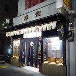 壽堂 - お店は水天宮駅7番出口を出てすぐのところにあります。