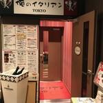 俺のイタリアン TOKYO - 地下1階の入り口