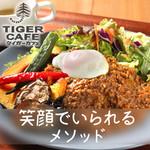 タイガーカフェ - その他写真: