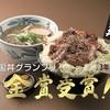 鎌倉 里のうどん - メイン写真: