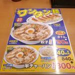 83185669 - 先日、「日高屋 目白店」に足を運んだ際にワンタン麺が発売されているのを見て、今回は「ワンタン麺 餃子セット」790円を注文。